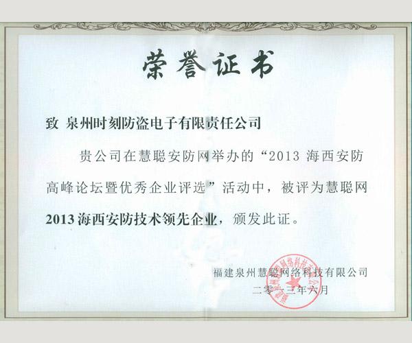 2013海西安防技术企业