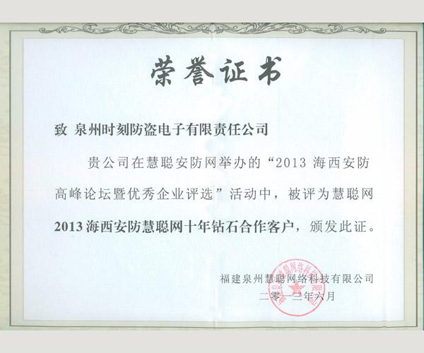 2013海西安防慧聪网十年钻石合作客户