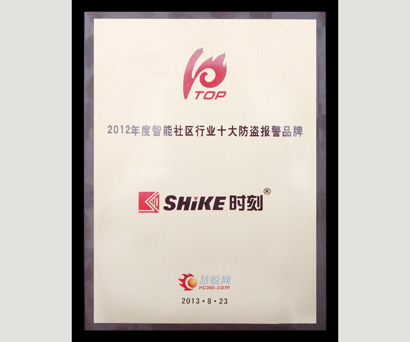 2012年度智能社区行业十大防盗报警品牌奖牌