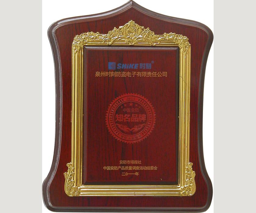 2011年度中国知名品牌奖牌