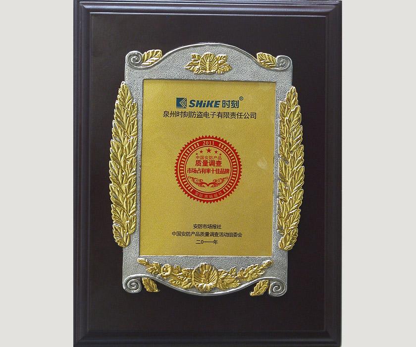 2011年度安防产品市场占有率十佳品牌奖牌