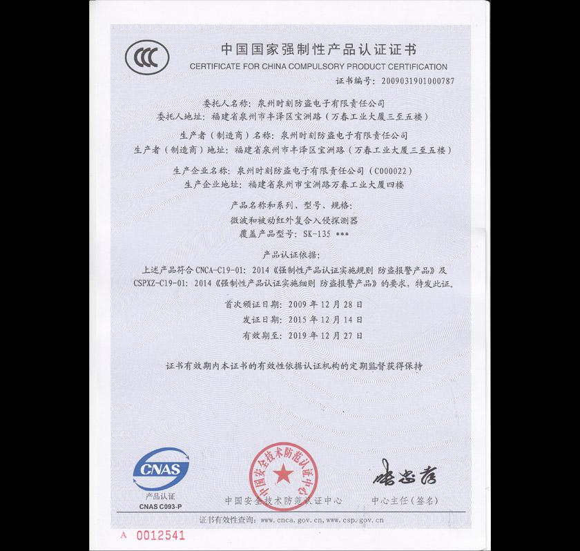 SK-135 认证证书