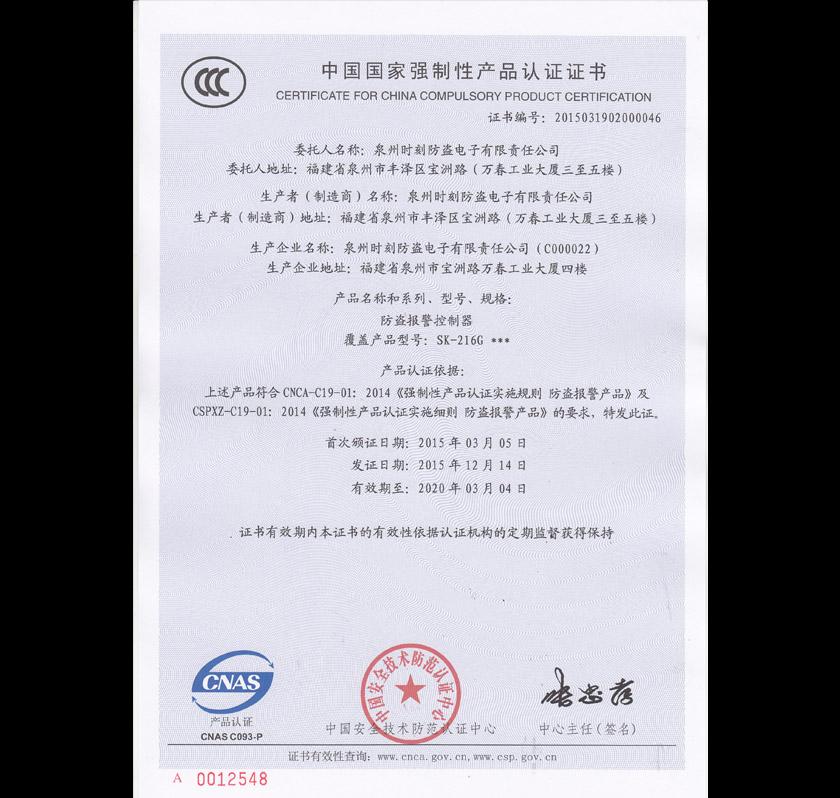 SK-216G认证证书