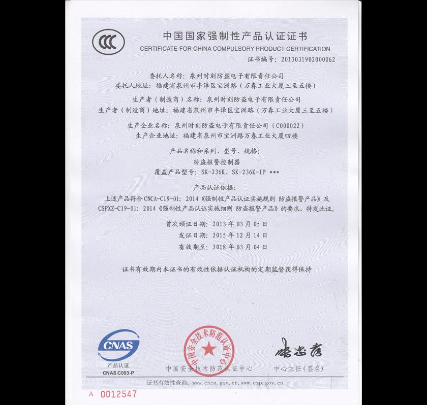 SK-236K 认证证书