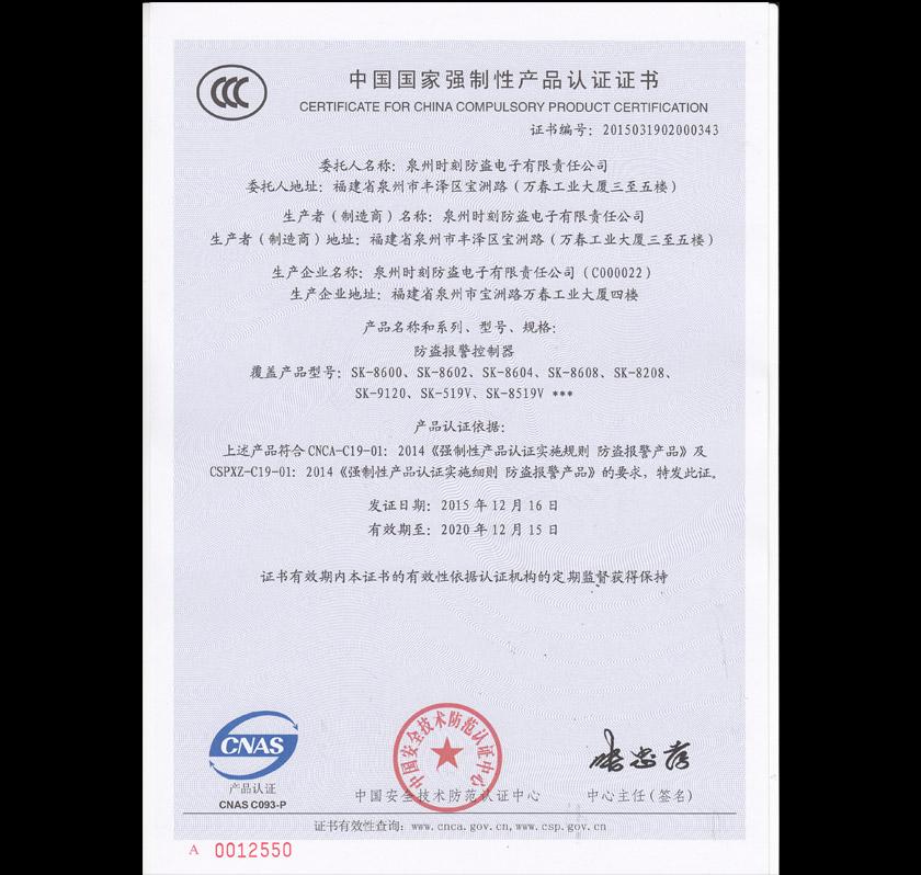 SK-8600/8604认证证书