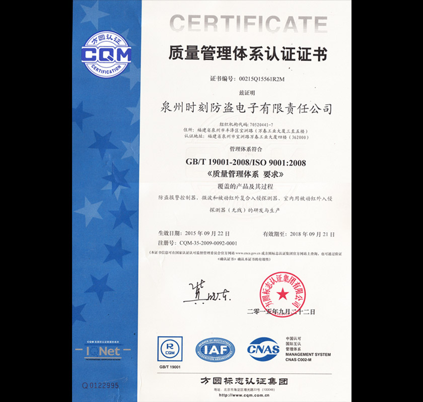 ISO9001:2008证书 中