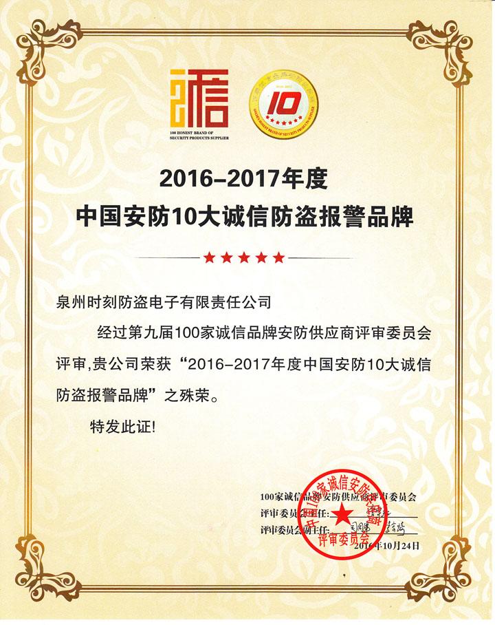 2016~2017年度中国安防十大诚信防盗报警品牌
