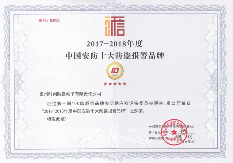 2017~2018年度中国安防十大诚信防盗报警品牌