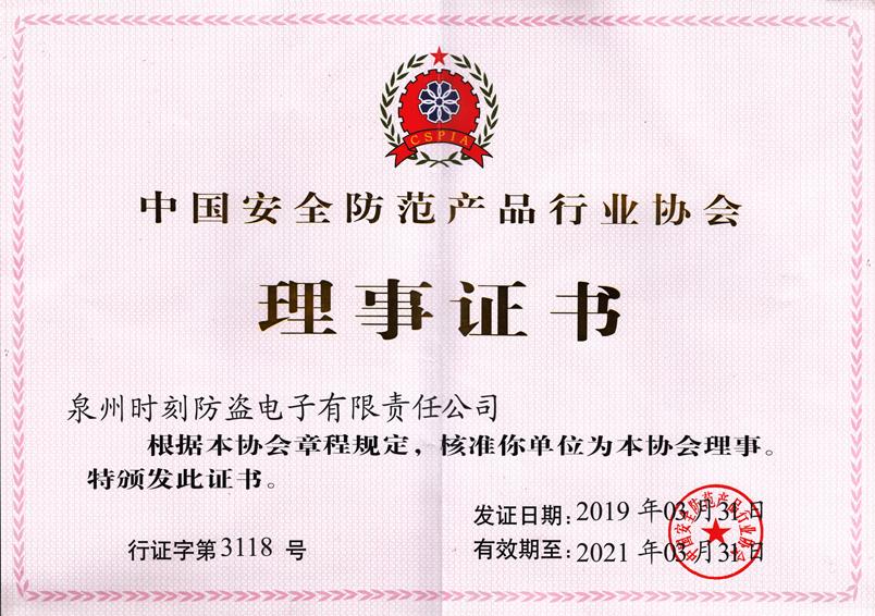 19~21年中国安防协会理事单位