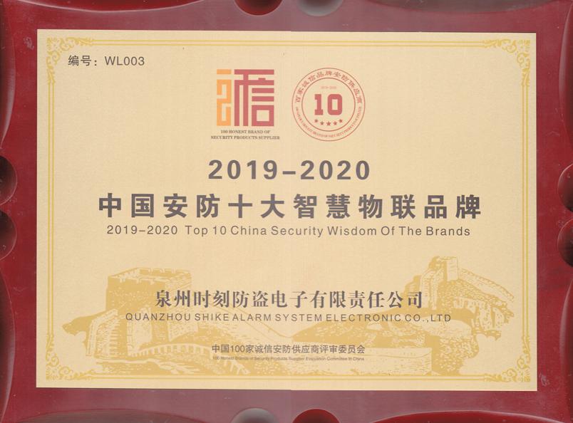 2019~2020中国安防十大智慧物联品牌奖牌