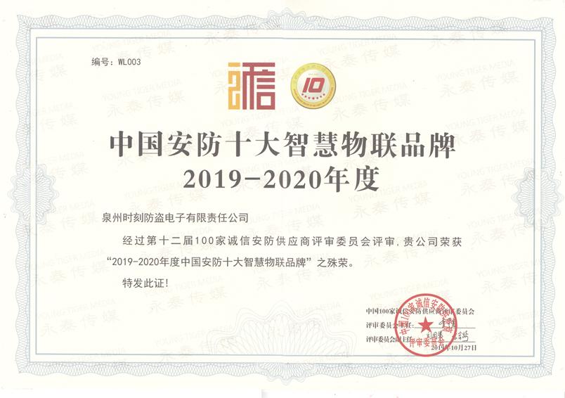 2019~2020中国安防十大智慧物联品牌